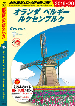 地球の歩き方 A19 オランダ ベルギー ルクセンブルク 2019-2020-電子書籍