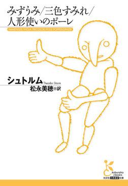 みずうみ/三色すみれ/人形使いのポーレ-電子書籍