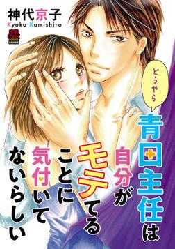 どうやら青田主任は自分がモテてることに気付いてないらしい【電子単行本】-電子書籍