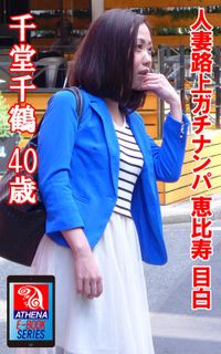 人妻路上ガチナンパ 恵比寿 目白 千堂千鶴 40歳