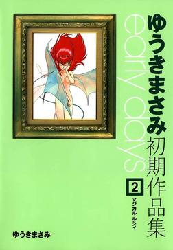 ゆうきまさみ初期作品集 early days(2)-電子書籍
