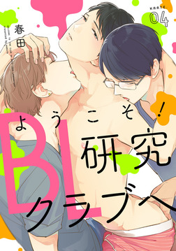 ようこそ!BL研究クラブへ【単話売】 karte.04-電子書籍