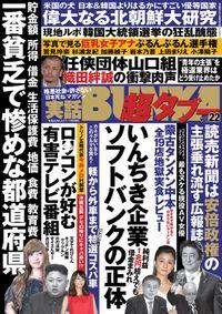 実話BUNKA超タブー vol.22【電子普及版】