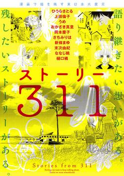 漫画で描き残す東日本大震災 ストーリー311-電子書籍