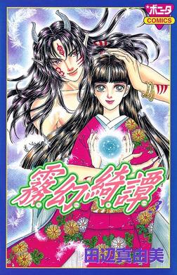 霧幻綺譚 3-電子書籍