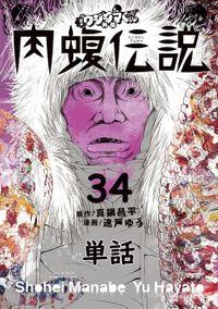 闇金ウシジマくん外伝 肉蝮伝説【単話】(34)