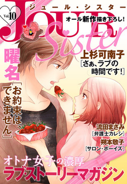 JOUR Sister / 10-電子書籍