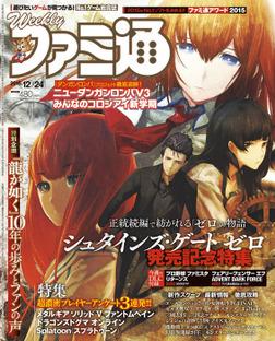 週刊ファミ通 2015年12月24日号-電子書籍