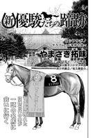 新・優駿たちの蹄跡 ヒシアケボノ~サラブレッド発祥の地~