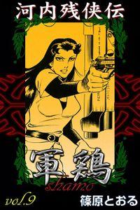 河内残侠伝 軍鶏 (9)