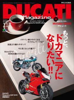 DUCATI Magazine Vol.77 2015年11月号-電子書籍