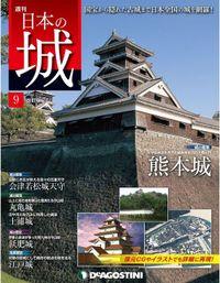 日本の城 改訂版 第9号