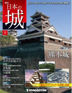 日本の城 改訂版 第9号-電子書籍