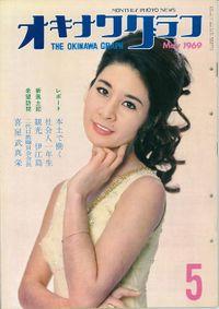 オキナワグラフ 1969年5月号 戦後沖縄の歴史とともに歩み続ける写真誌