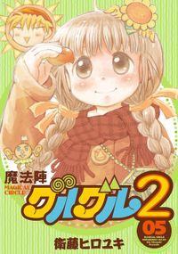 魔法陣グルグル2 (5)