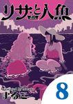 リサと人魚(8)