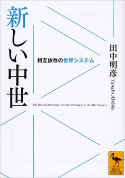 新しい中世 相互依存の世界システム-電子書籍