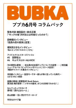 BUBKA コラムパック 2021年6月号-電子書籍