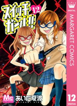 スイッチガール!!12-電子書籍