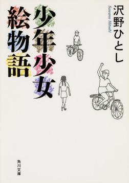 少年少女絵物語-電子書籍