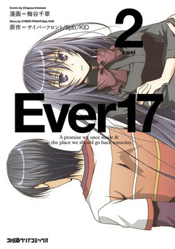 Ever17(2)-電子書籍