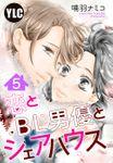 【単話売】恋とBL男優とシェアハウス 5話