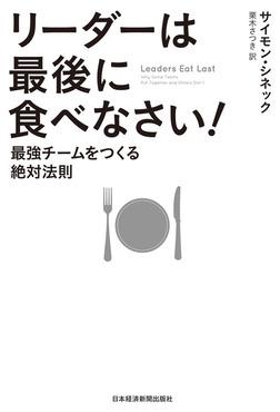 リーダーは最後に食べなさい! ―最強チームをつくる絶対法則-電子書籍