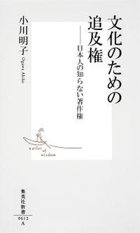 文化のための追及権 日本人の知らない著作権