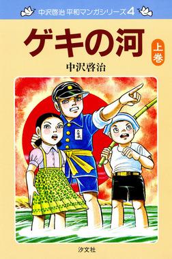 中沢啓治 平和マンガシリーズ 4巻 ゲキの河 上巻-電子書籍