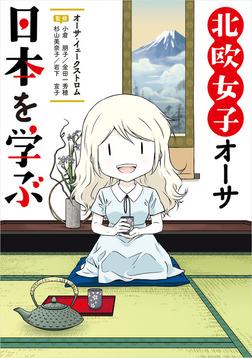 北欧女子オーサ日本を学ぶ【電子特典付き】-電子書籍