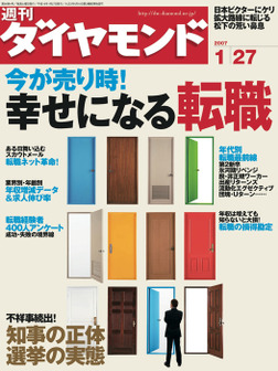 週刊ダイヤモンド 07年1月27日号-電子書籍