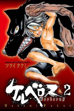 ケルベロス 2-電子書籍