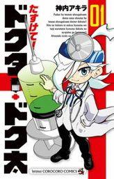 たすけて!ドクター・ドク太(てんとう虫コミックス)
