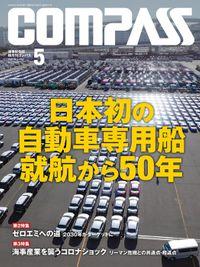 海事総合誌COMPASS2020年5月号 日本初の自動車専用船就航から50年