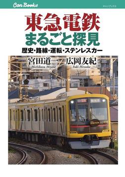 東急電鉄まるごと探見-電子書籍