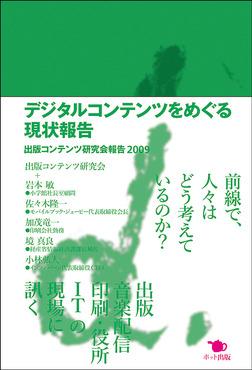 デジタルコンテンツをめぐる現状報告 出版コンテンツ研究会報告2009-電子書籍