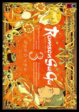 Romsen Saga 3巻-電子書籍
