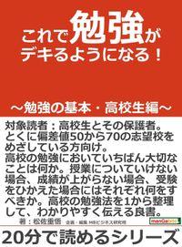 これで勉強がデキるようになる!~勉強の基本・高校生編~