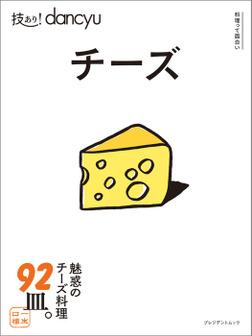 技あり!dancyu チーズ-電子書籍