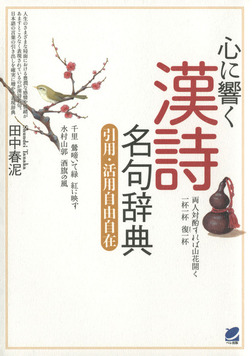 心に響く漢詩名句辞典-電子書籍