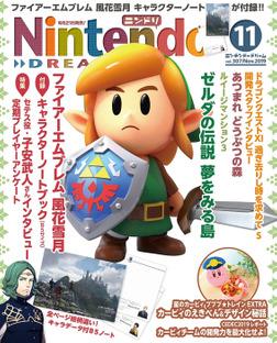 Nintendo DREAM 2019年11月号-電子書籍