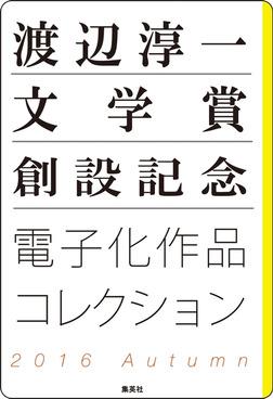 渡辺淳一文学賞創設記念 電子化作品コレクション 2016Autumn-電子書籍