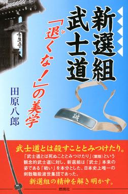 新選組武士道 : 「退くな!」の美学-電子書籍