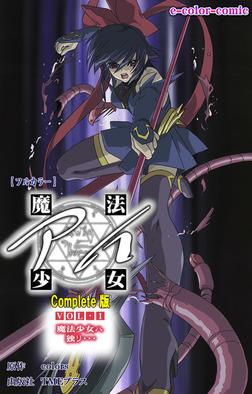【フルカラー】魔法少女アイ VOL・1 魔法少女ハ独リ… Complete版-電子書籍