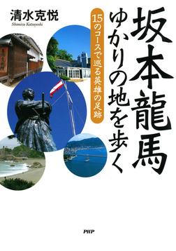 坂本龍馬 ゆかりの地を歩く 15のコースで巡る英雄の足跡-電子書籍