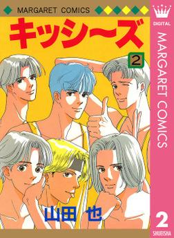 キッシ~ズ 2-電子書籍