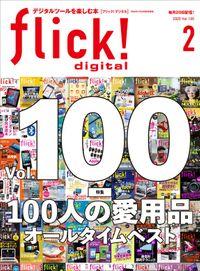 flick! 2020年2月号 Vol.100