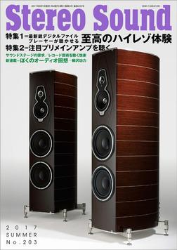 季刊ステレオサウンド No.203-電子書籍