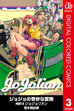 ジョジョの奇妙な冒険 第8部 カラー版 3-電子書籍