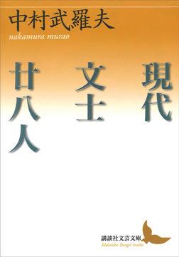 現代文士廿八人-電子書籍
